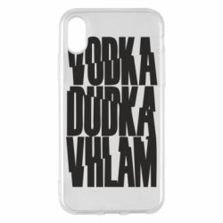 Чехол для iPhone X/Xs Vodka, dudka, vhlam