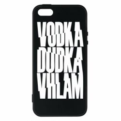 Чехол для iPhone5/5S/SE Vodka, dudka, vhlam