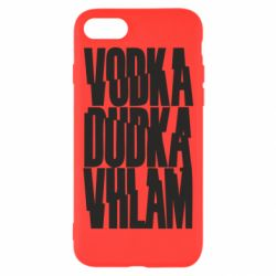 Чехол для iPhone 8 Vodka, dudka, vhlam