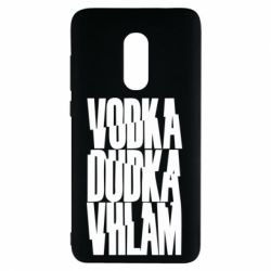 Чехол для Xiaomi Redmi Note 4 Vodka, dudka, vhlam