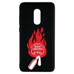 Чехол для Xiaomi Redmi Note 4 Вогонь запеклих не пече