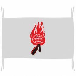 Прапор Вогонь запеклих не пече