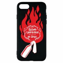 Чехол для iPhone 7 Вогонь запеклих не пече