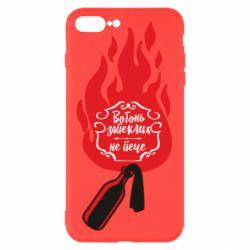 Чохол для iPhone 8 Plus Вогонь запеклих не пече