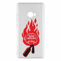 Чехол для Xiaomi Mi Note 2 Вогонь запеклих не пече