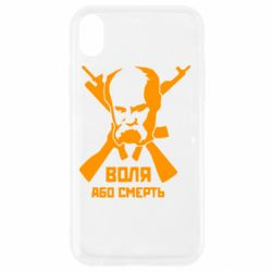 Чехол для iPhone XR Воля або смерть (Шевченко Т.Г.)