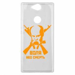 Чехол для Sony Xperia XA2 Plus Воля або смерть (Шевченко Т.Г.) - FatLine