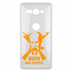Чехол для Sony Xperia XZ2 Compact Воля або смерть (Шевченко Т.Г.) - FatLine