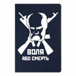 Блокнот А5 Воля або смерть (Шевченко Т.Г.)