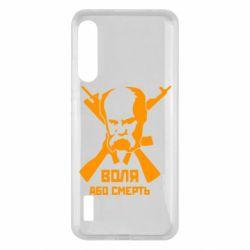 Чохол для Xiaomi Mi A3 Воля або смерть (Шевченко Т.Г.)