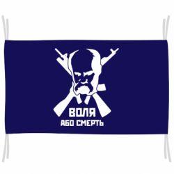 Флаг Воля або смерть (Шевченко Т.Г.)