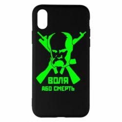 Чехол для iPhone X/Xs Воля або смерть (Шевченко Т.Г.)