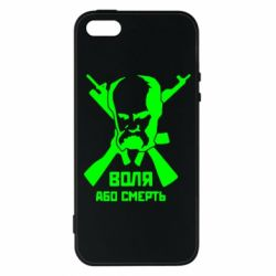 Чехол для iPhone5/5S/SE Воля або смерть (Шевченко Т.Г.)