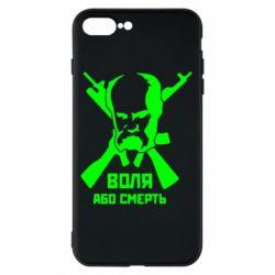 Чехол для iPhone 8 Plus Воля або смерть (Шевченко Т.Г.)
