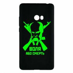 Чехол для Xiaomi Mi Note 2 Воля або смерть (Шевченко Т.Г.) - FatLine