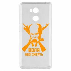 Чехол для Xiaomi Redmi 4 Pro/Prime Воля або смерть (Шевченко Т.Г.) - FatLine