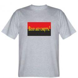 Мужская футболка Воля або смерть! - FatLine