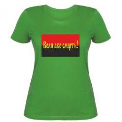 Женская футболка Воля або смерть! - FatLine
