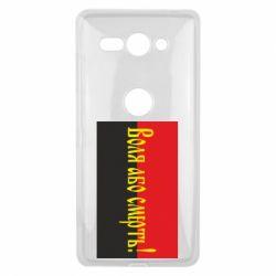 Чехол для Sony Xperia XZ2 Compact Воля або смерть! - FatLine