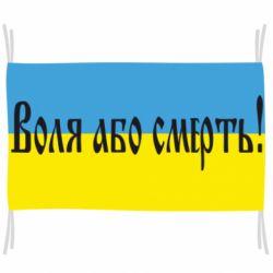 Флаг Воля або смерть!
