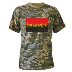 Камуфляжная футболка Воля або смерть! - FatLine