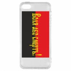 Чехол для iPhone5/5S/SE Воля або смерть!