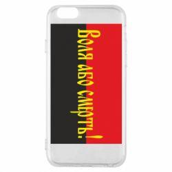 Чехол для iPhone 6/6S Воля або смерть!