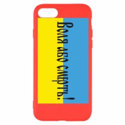 Чехол для iPhone 8 Воля або смерть!