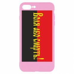 Чехол для iPhone 8 Plus Воля або смерть!