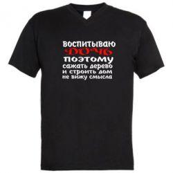 Мужская футболка  с V-образным вырезом Воспитываю дочь - FatLine
