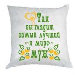 Подушка Вот так выглядит лучший в Мире Муж!