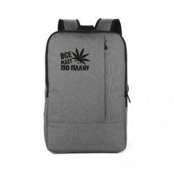 Рюкзак для ноутбука Все йде за планом