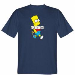 Чоловіча футболка Всі шляхом Барт симпсон