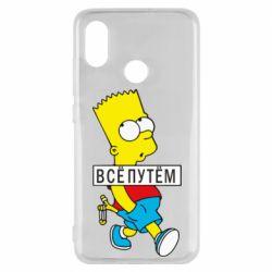 Чехол для Xiaomi Mi8 Все путем Барт симпсон