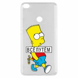 Чехол для Xiaomi Mi Max 2 Все путем Барт симпсон