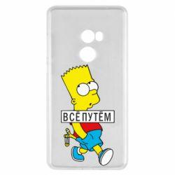 Чехол для Xiaomi Mi Mix 2 Все путем Барт симпсон