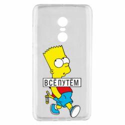 Чехол для Xiaomi Redmi Note 4 Все путем Барт симпсон