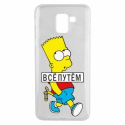 Чохол для Samsung J6 Всі шляхом Барт симпсон