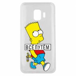 Чохол для Samsung J2 Core Всі шляхом Барт симпсон