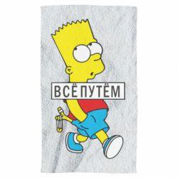 Рушник Всі шляхом Барт симпсон
