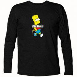 Футболка з довгим рукавом Всі шляхом Барт симпсон