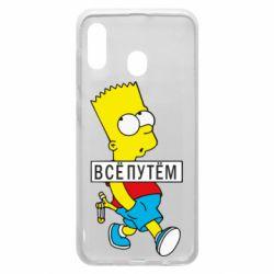 Чохол для Samsung A20 Всі шляхом Барт симпсон