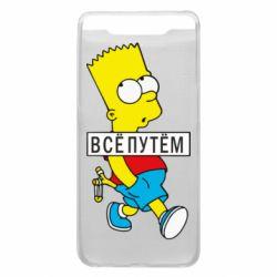 Чохол для Samsung A80 Всі шляхом Барт симпсон