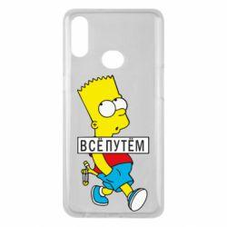 Чохол для Samsung A10s Всі шляхом Барт симпсон