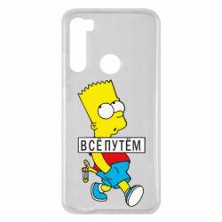 Чехол для Xiaomi Redmi Note 8 Все путем Барт симпсон