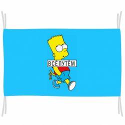 Прапор Всі шляхом Барт симпсон