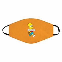 Маска для обличчя Всі шляхом Барт симпсон