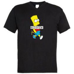 Чоловіча футболка з V-подібним вирізом Всі шляхом Барт симпсон