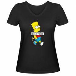 Жіноча футболка з V-подібним вирізом Всі шляхом Барт симпсон