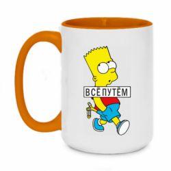 Кружка двоколірна 420ml Всі шляхом Барт симпсон